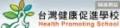 台灣健康促進學校